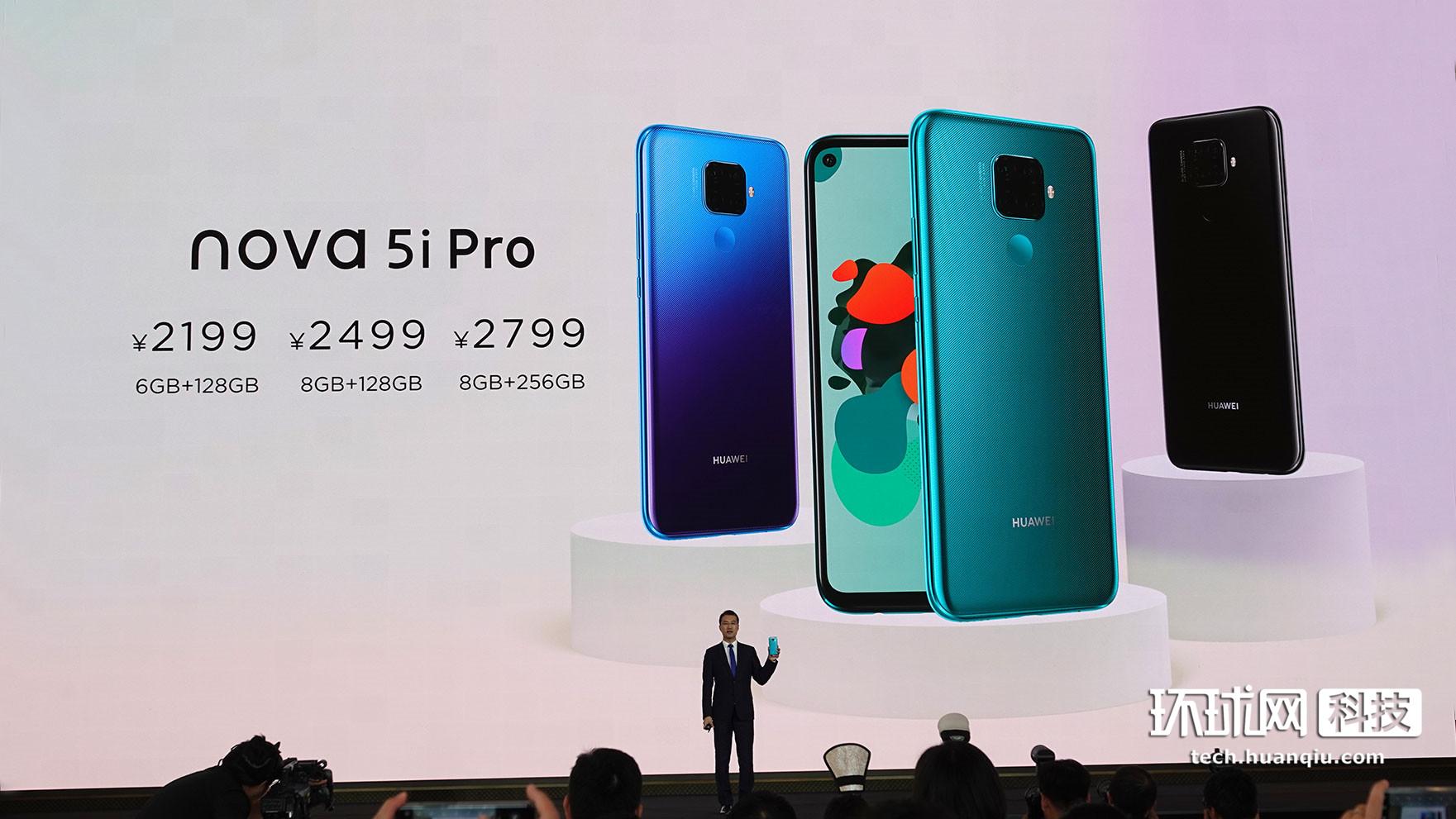华为nova 5i Pro发布,麒麟810又添一员
