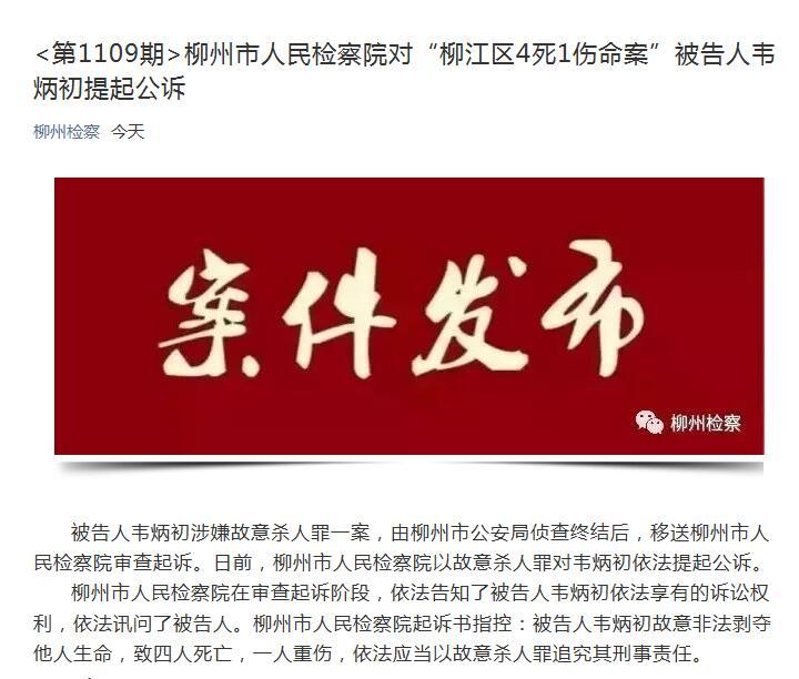 """广西柳州市人民检察院对""""柳江区4死1伤命案""""被告人韦炳初提起公诉"""