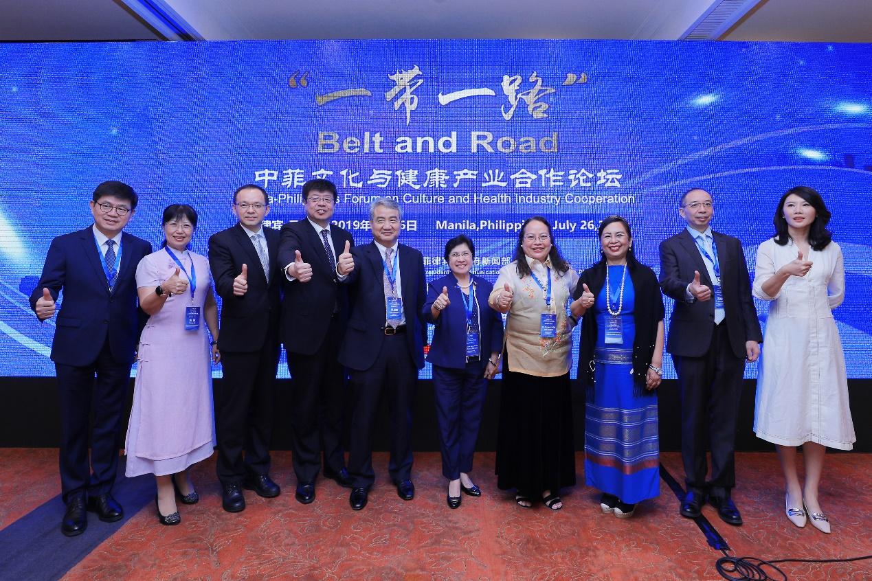 中菲文化与健康产业合作论坛成功举办 共话健康养生合作新蓝图