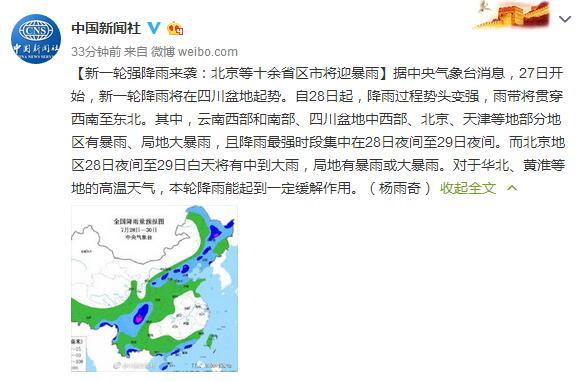 新一轮强降雨来袭:北京等十余省区市将迎暴雨