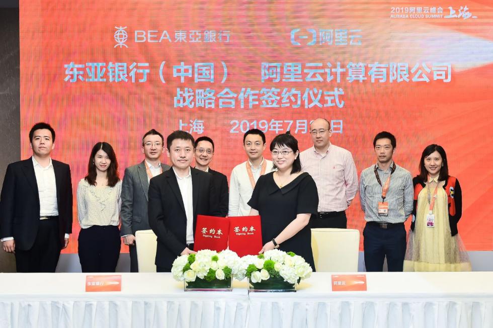 东亚银行(中国)与阿里云达成战略合作 中台技术获外资银行认可
