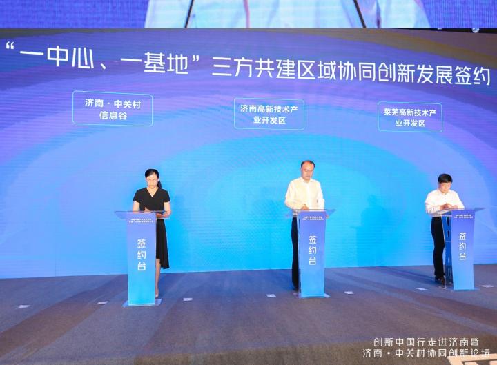 创新中国行走进济南暨济南中关村协同创新论坛成功_现任北京市委书记是谁