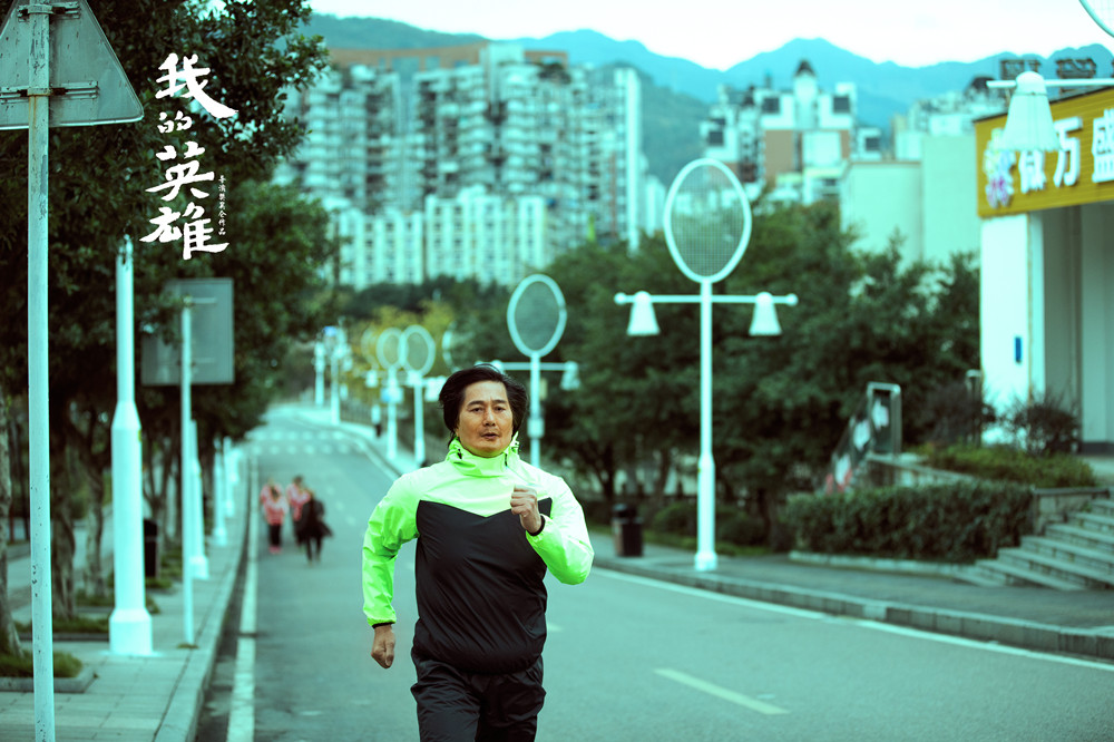 樊昊仑《我的英雄》传递平凡英雄情结 连晋200斤暴