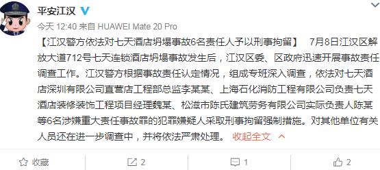 武汉一家七天酒店坍塌,6名事故责任人被刑事拘留