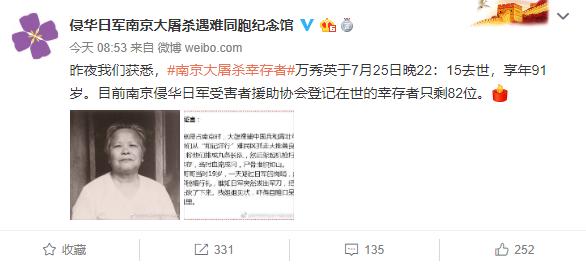 心痛!又一位南京大屠杀幸存者去世,登记在册幸存者仅剩82人