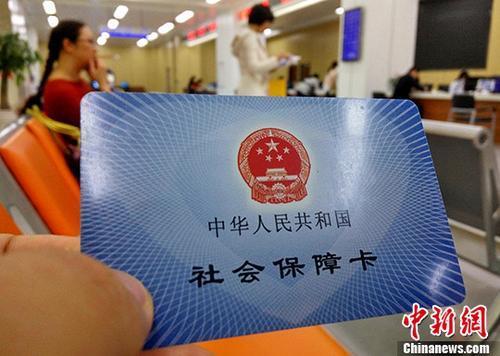 中国社保覆盖面扩大:人数增加 社保卡普及率超九成