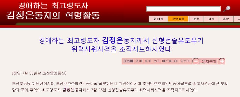 爆爆梅苹果8华为手机朝中社:金正恩辅导新式战术制导武器示威射击