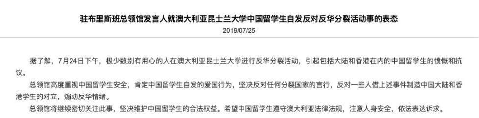 又刚又暖!当国歌在澳洲响起,中国总领馆回信学生