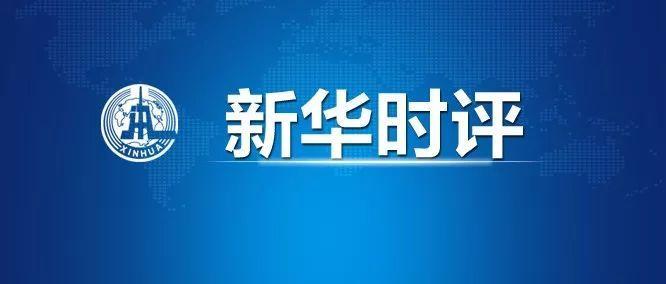 傲慢·伪善·霸道——评西方干预香港事务背后的双重标准