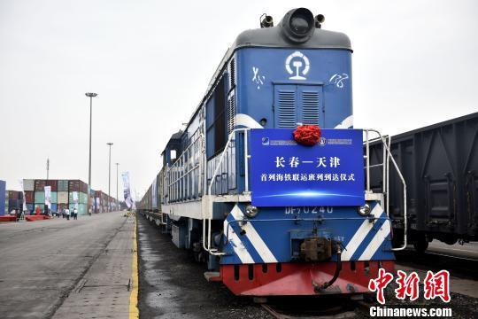 长春至天津海铁联运班列成功开通