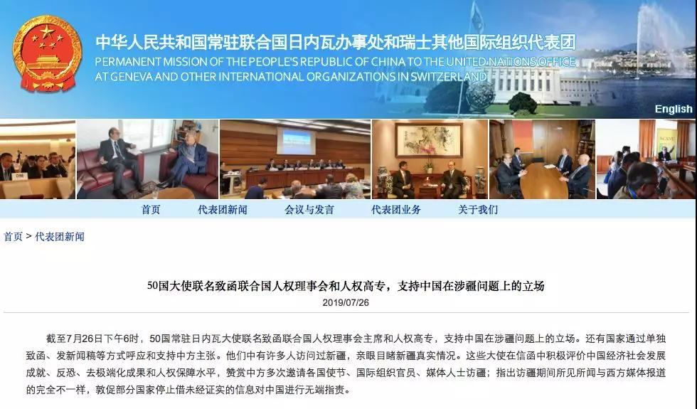 再添13国!50国大使联名支持中国涉疆立场,多国讲述联署原因