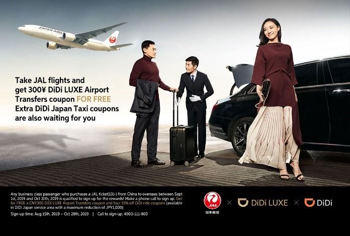 滴滴与日本航空JAL联合提供跨境出行高品质体验