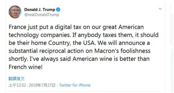 """天堂也答应待文娱百分百by2家报复法国""""数字税"""",特朗普要把""""大棒""""挥向葡萄酒:尽管我不喝酒,但美国酒比法国的好"""
