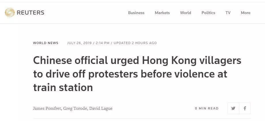 抓现行!路透社的香港大新闻就是这么造谣出来的!