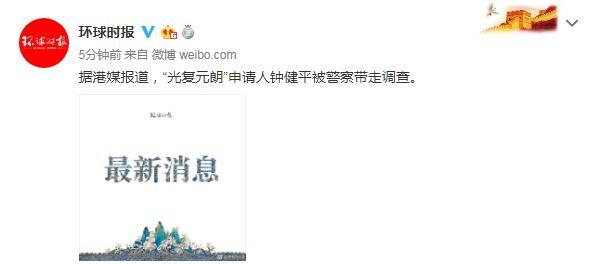 """港媒:""""光复元朗""""申请人钟健平被警察带走调查"""