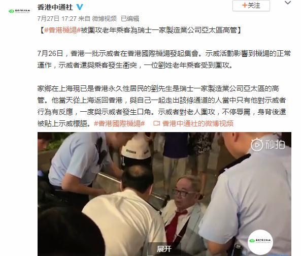 在香港机场遭欺凌老人身份确认,本人发声:见到示威者很生气