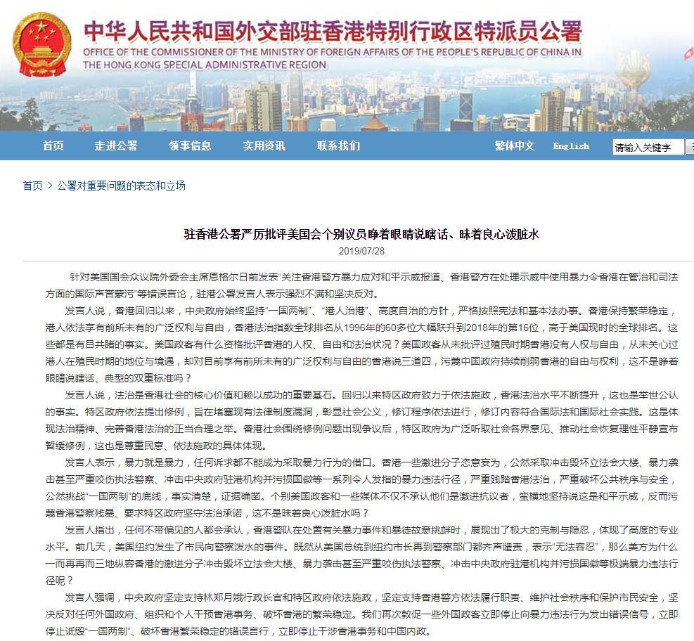 驻香港公署严厉批评美国会个别议员睁着眼睛说瞎话、昧着良心泼脏水