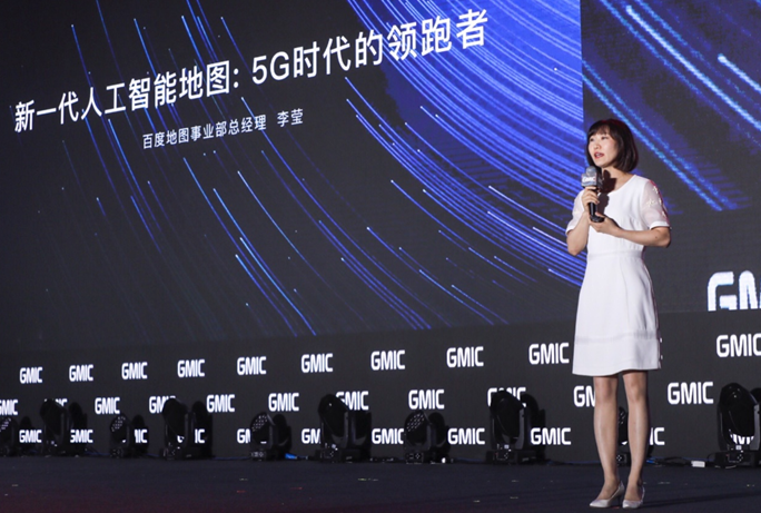 百度地图李莹:5G时代 AI地图全面领跑智能出行