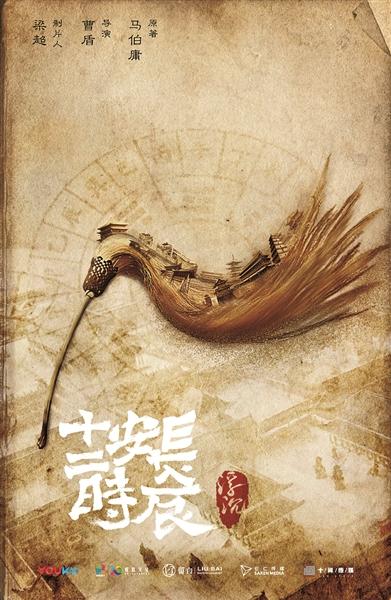 暖床宠妾刘岩近况军迷眼中的《长安十二时辰》