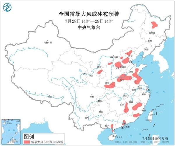 北京江蘇河南等11省市有8-9級雷暴大風或冰雹