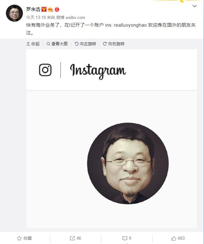 回归网红生活 罗永浩又开新社交账号:为海外业务