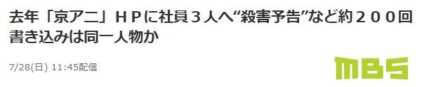 京都动画公司员工去年曾收到200次杀人预告,疑似为同一人所发