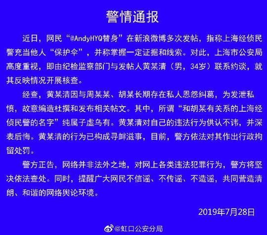 """男子造谣上海经侦民警为他人充当""""保护伞"""",被警方行拘"""