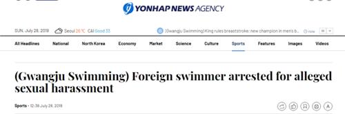 光州游泳世锦赛一名游泳选手涉嫌性骚扰被逮捕