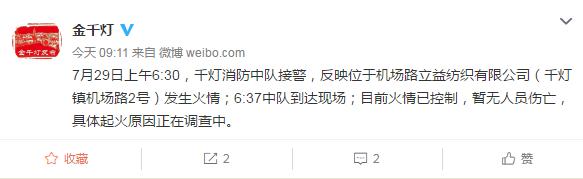 江苏昆山一纺织厂发生火灾 官方:暂无人员伤亡