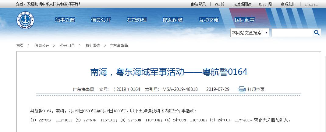 广东海事局发布航行警告,7月29日至8月2日这个地方禁止驶入