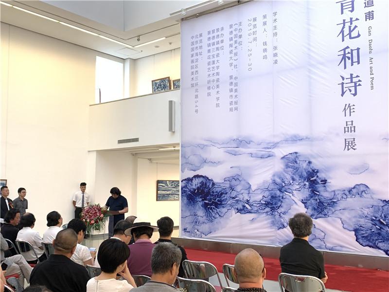"""干道甫""""青花和诗""""作品展在京举办"""
