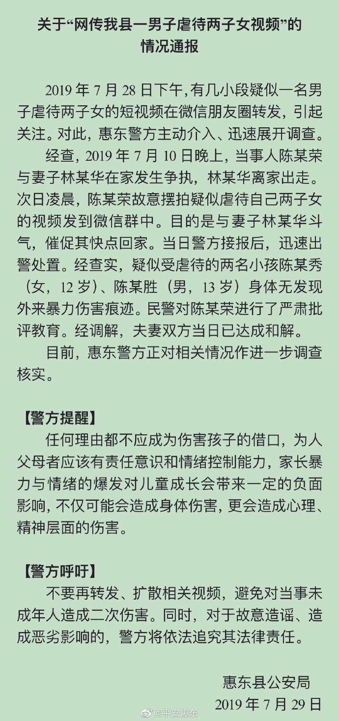 广东惠东男子与妻子斗气   摆拍疑似虐待孩子照片被教育