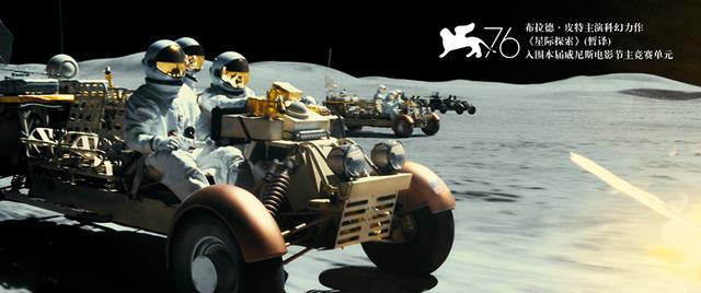 繁体字个人说明女博士李敏回应布拉德·皮特主演科幻片《星际探究》入围威尼斯主比赛单元