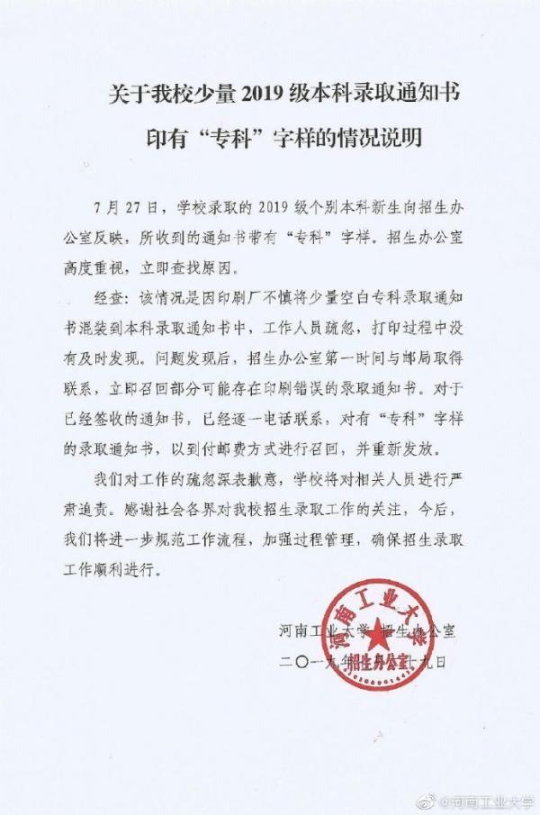 河南工业大学回应本科录取通知书印有专科字样:印刷厂混装