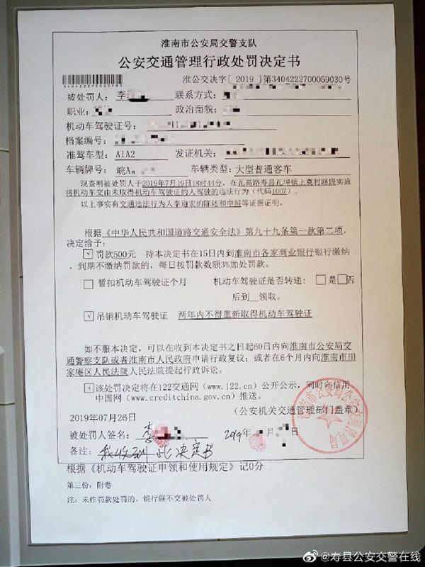 """安徽寿县交警通报""""14岁少年开大客车"""":驾驶员被吊销驾照"""