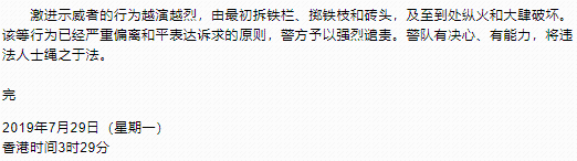 暴力程度令人发指!港警凌晨2点宣布:拘捕49人
