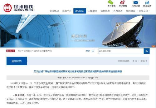 徐州地鐵暗挖施工遇不明物質致路面塌方 官方回應
