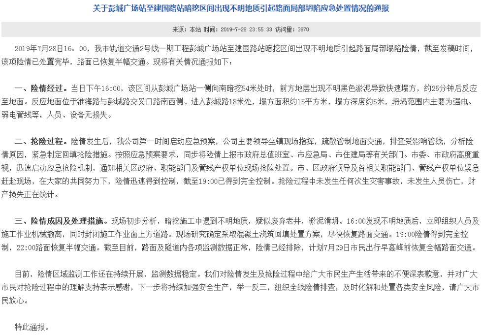 """徐州地铁通报""""暗挖施工遇不明物质致路面塌方"""":险情已排除"""
