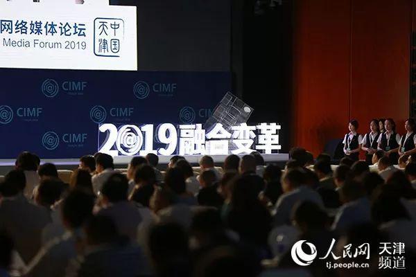 2019中国网络媒体论坛在天津举行