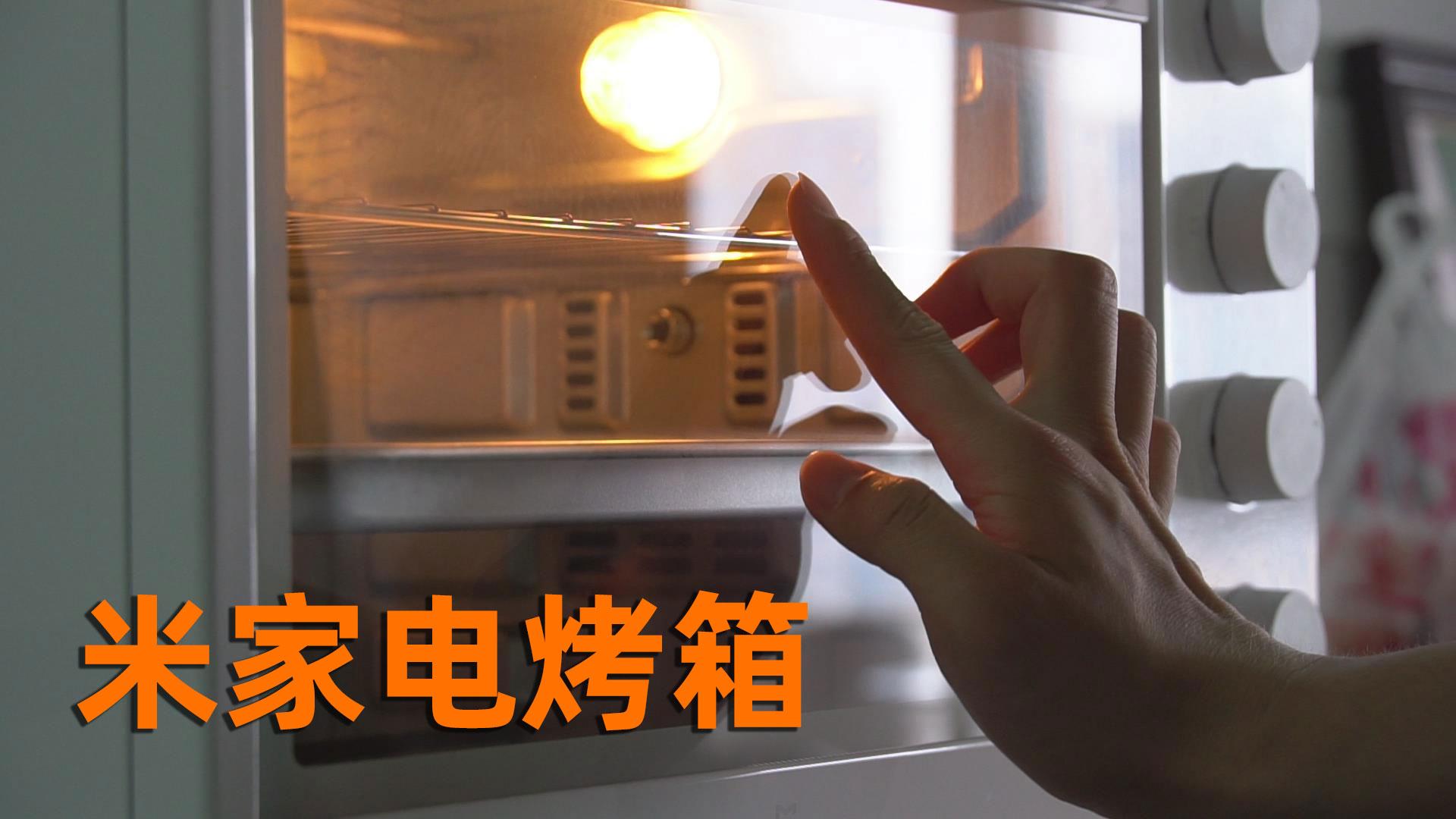 米家电烤箱体验:贵是不贵,门槛很高