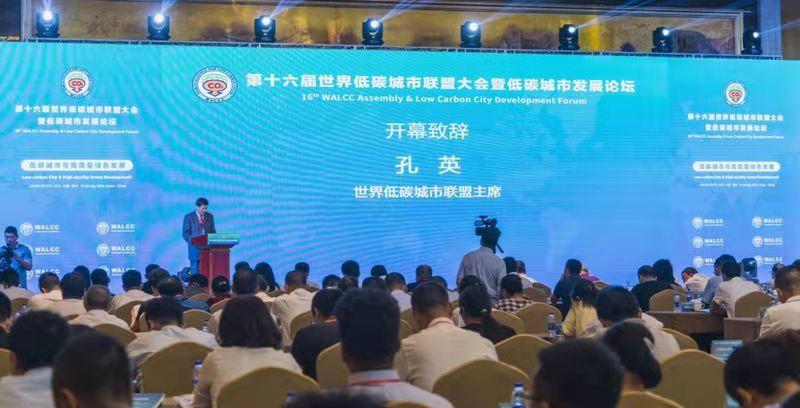 菲丝丽妮祛斑胶囊上海高考热线第十六届国际低碳城市联盟大会暨低碳城市开展论坛在丽水举行