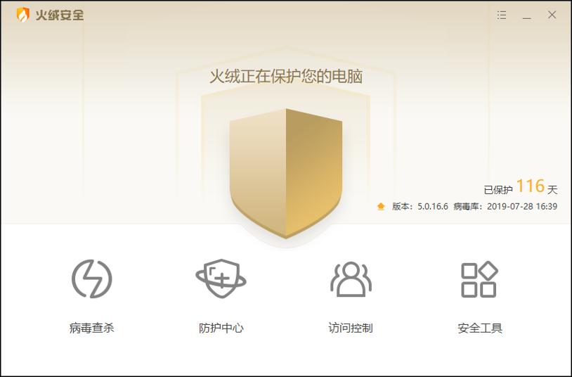 火绒安全软件5.0正式发布 兼容性等进一步提升
