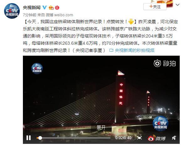 70分钟完成转体 中国这座桥梁转体刷新世界纪录