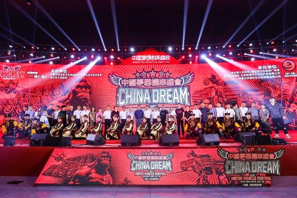 首屆中國夢想機車盛會發布會在京召開