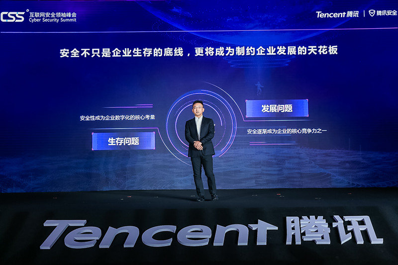 腾讯丁珂:开放安全中台能力,让产业安全举重若轻