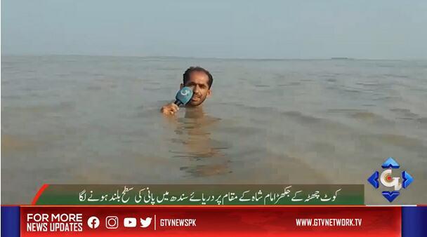 """为什么撤销巴菲特晚餐赛尔号亚伦斯怎样打真""""深度""""报导!巴基斯坦记者洪水中报导新闻,走红网络"""
