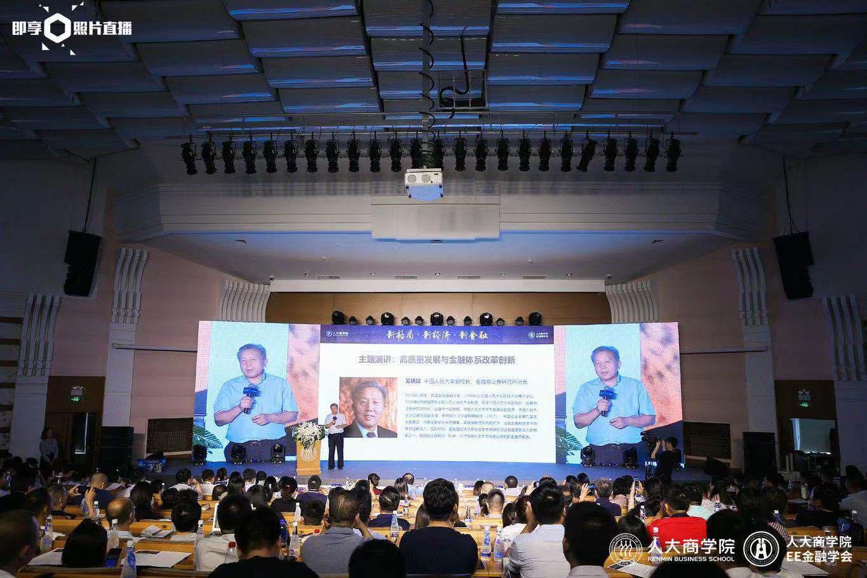 真爱无价19变奏荷尔蒙根究新形势下的产融结合与价值再造 2019人大商学院年度金融论坛在京举行