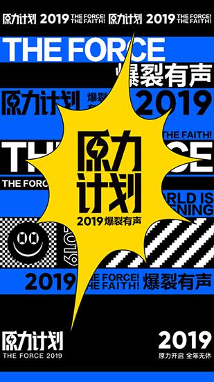 原力计划2019合辑上线 十二组音乐人重新出发