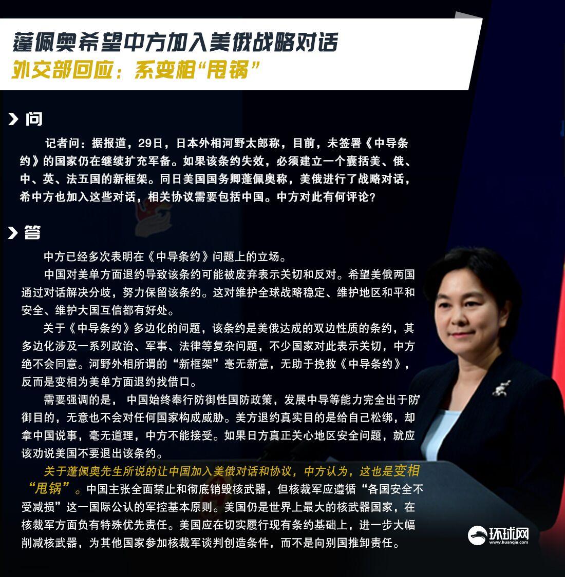 """蓬佩奥希望中方加入美俄战略对话,外交部回应:系变相""""甩锅"""""""