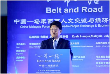 """""""一带一路"""" 中国——马来西亚人文交流与经济合作论坛29日在吉隆坡成功举办"""